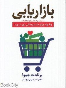 کتاب بازاریابی در قالب یک داستان عاشقانه (چگونه برای مشتریانتان مهم شوید)