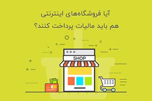 مالیات فروشگاههای اینترنتی