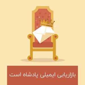 چرا بازاریابی ایمیلی پادشاه است؟