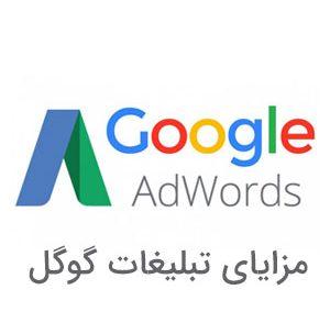 advantage-of-google-advertising