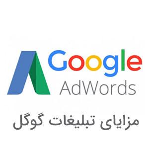 مزایای تبلیغات گوگل (Google AdWords) به زبان ساده