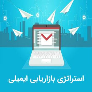 تصویر استراتژی بازاریابی ایمیلی