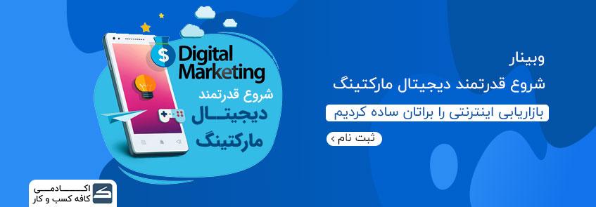 وبینار شروع قدرتمند دیجیتال مارکتینگ