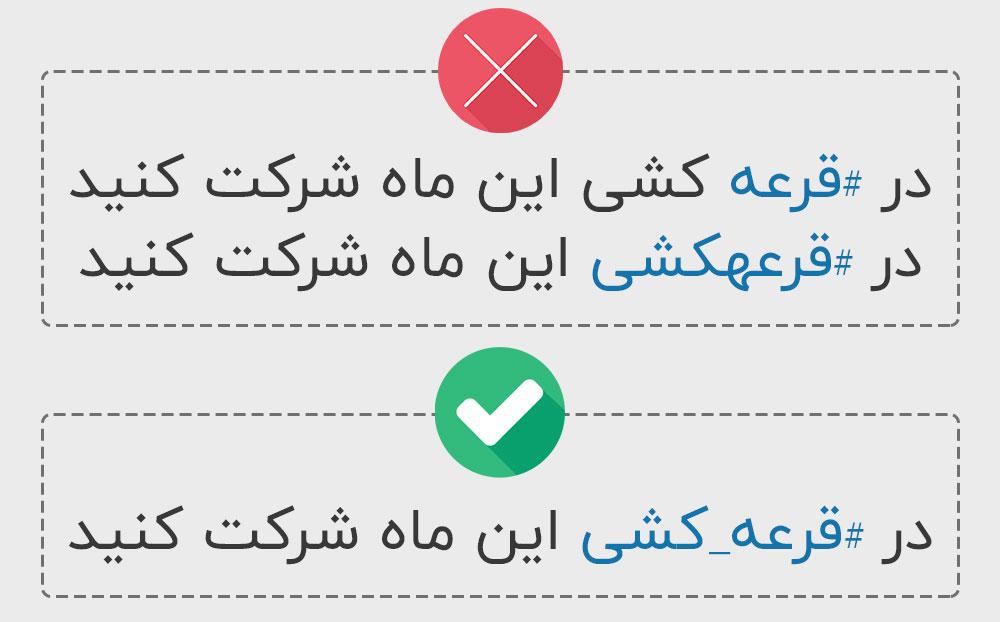 تصویر قوانین استفاده از هشتگ